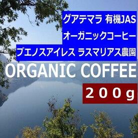 グアテマラ 有機JASオーガニック ブエノスアイレス ラスマリアス農園 200g |organic 旭珈琲 旭コーヒー アサヒコーヒー 無農薬 美味しい