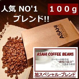 ASAHI スペシャル・ブレンド 100g | コーヒー 旭珈琲 旭コーヒー アサヒコーヒー 美味しい