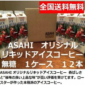 【あすつく】御中元 送料無料 無糖 ASAHI オリジナルリキッドアイスコーヒー 1000ml 12本 1ケース|紙パック ひと味違うコーヒー アサヒコーヒー美味しい ストレート おすすめ