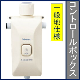 アサヒ衛陶 簡易水洗トイレ部品 コントロールボックス 一般用 WB103 ニューレット 交換用部品