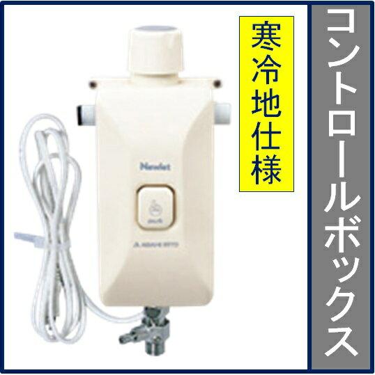 アサヒ衛陶 簡易水洗トイレ部品 コントロールボックス 寒冷地用 WB103H ニューレット 交換用部品
