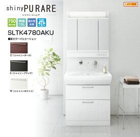 洗面台 アサヒ衛陶 洗面化粧台 シャイニーピュレア 間口750mm 三面鏡 2段引き出し シャワー水栓 SLTK4780AKU(C)E3AFL2 見た目と清掃性にこだわった壁付きタイプ