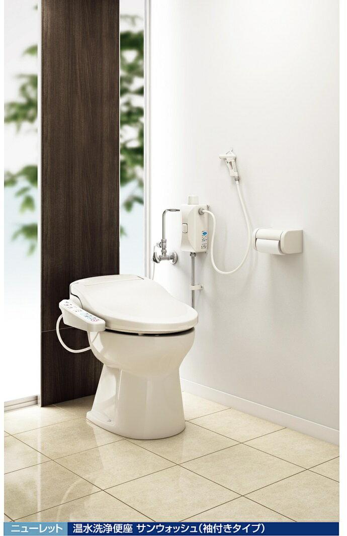 【期間限定ポイントアップ】アサヒ衛陶 簡易水洗トイレ ニューレット 温水洗浄便座 温水便座 サンウォッシュ 脱臭機能付き 袖付きタイプ AF50HBNLI+DLNC130LI 寒冷地仕様