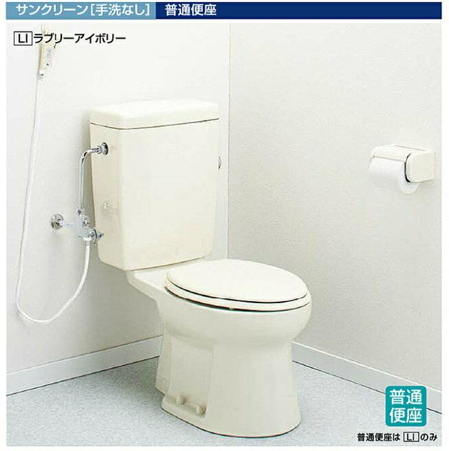 アサヒ衛陶 サンクリーン400 手洗いなし・壁給水 普通便座セット ラブリーアイボリー RMA002I