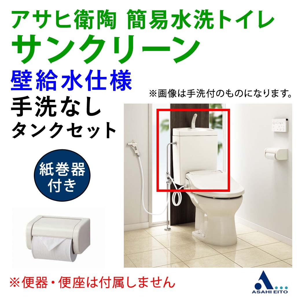 アサヒ衛陶 簡易水洗トイレ サンクリーン 400 手洗なし・壁給水 タンクセット TAF400RLI【endsale_18】