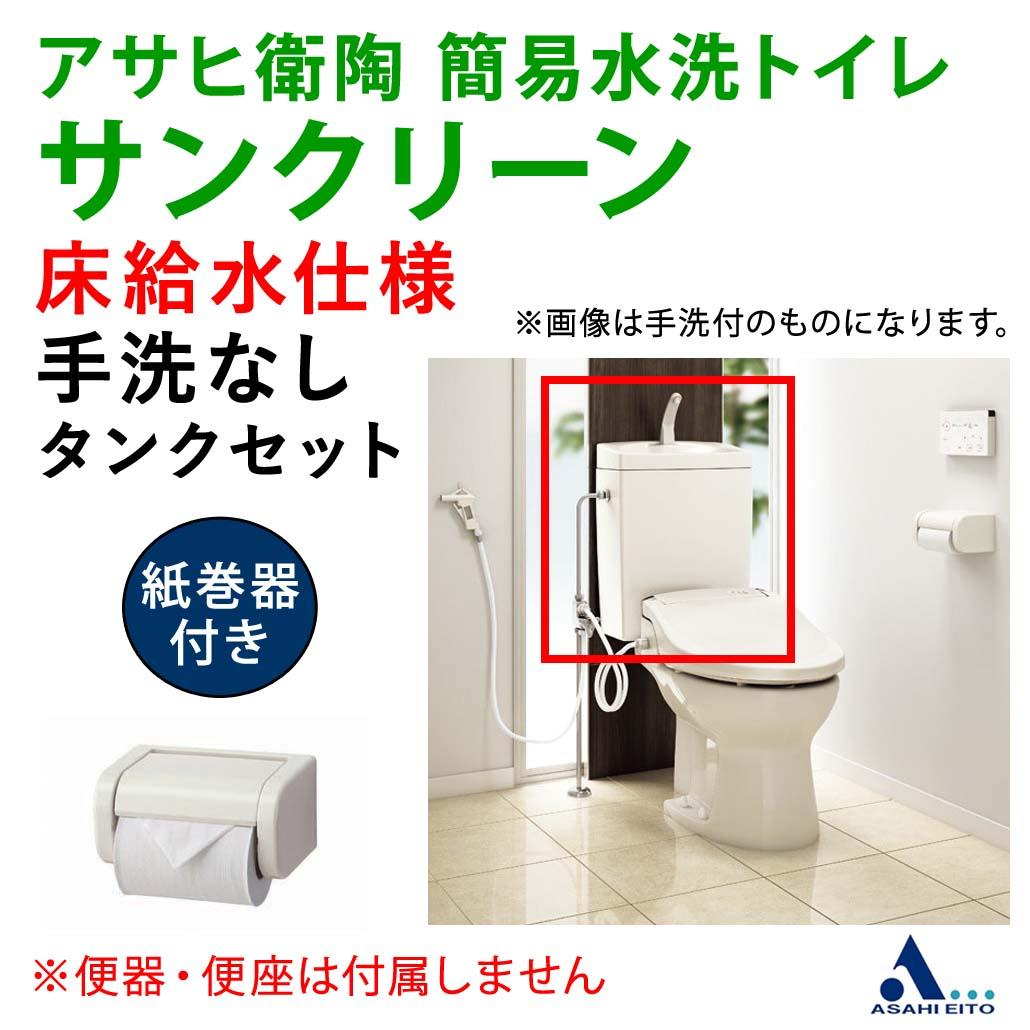アサヒ衛陶 簡易水洗トイレ サンクリーン 400 手洗なし・床給水 タンクセット TAF400RKLI【endsale_18】