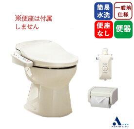 アサヒ衛陶 簡易水洗トイレ ニューレット 便器セット 腰掛便器 便座なし AF50BNLI 一般地仕様