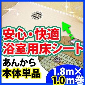 フクビ化学工業 浴室用床シート あんから 1m巻 単品 AK010 施工 建材 リフォーム 介護用品 お風呂場 住宅改修