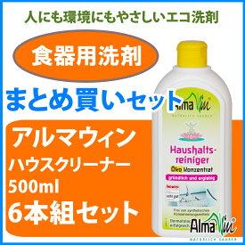 アルマウィン ハウスクリーナー 500ml 6本組 セット AlmaWin 住まい用洗剤 ホームケア 洗剤 エコ洗剤 まとめ買い セット商品