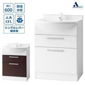 洗面台 アサヒ衛陶 洗面化粧台 アルバ ALBA 間口600mm 洗面台のみ 2段引き出し シングルレバー混合栓 LKAL600AF(N/C)J(D/W)1