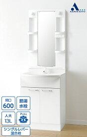 洗面台 アサヒ衛陶 洗面化粧台 アルバ ALBA 間口600mm 2枚扉 一面鏡 白熱球 くもり止め無 シングルレバー混合栓 LKAL600FN(C)WP0M605SB