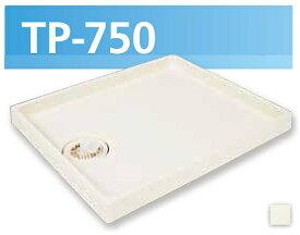 テクノテック TECHNOTECH スタンダード防水パン 洗濯パン 750mm幅 TP750 排水口位置[中央C左穴L右穴R] アイボリーホワイト
