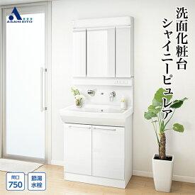 洗面台 アサヒ衛陶 洗面化粧台 シャイニーピュレア 間口750mm 三面鏡 2枚扉 シャワー水栓 一般地仕様/寒冷地仕様 RLTK4780URW+M753AFL2+RMP752AF(W)E 見た目と清掃性にこだわった壁付きタイプ