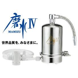 水生活製作所 浄水器磨水IV「MAMIZU」 水道水を汚染されていない天然水に戻す浄水器 J207P
