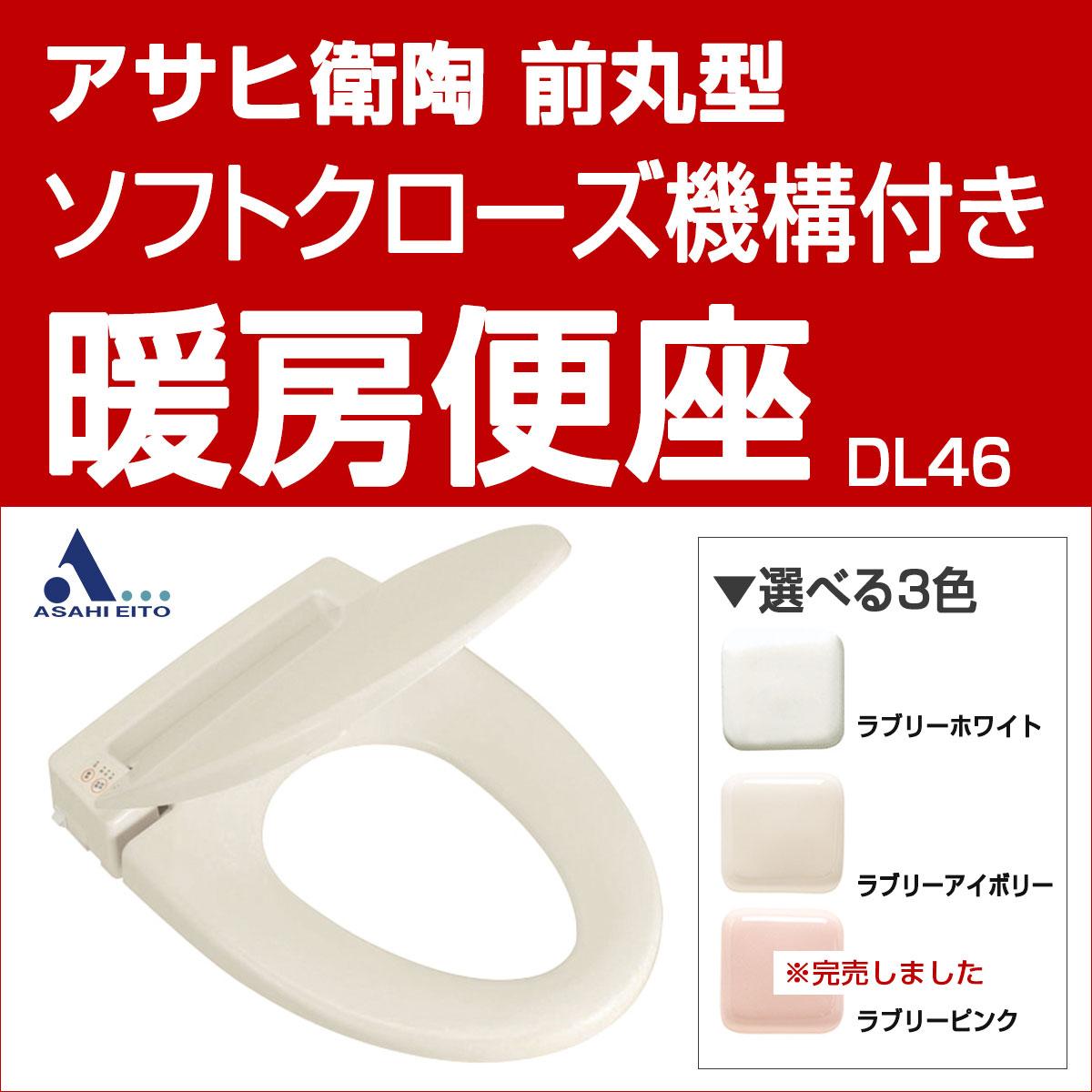 【期間限定ポイントアップ】アサヒ衛陶 暖房便座 DL46