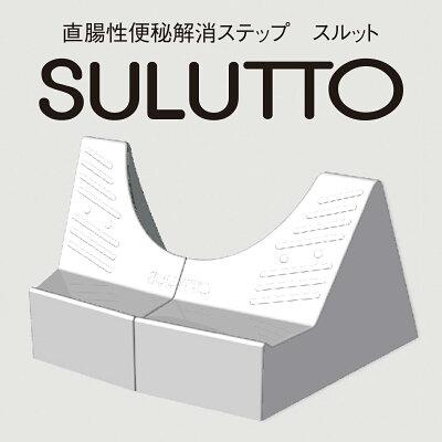便秘解消SULUTTO(スルット)トイレ用品ステップ