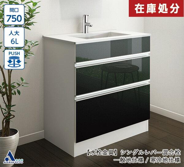 洗面台 アサヒ衛陶 洗面化粧台 おしゃれ シャイニーアール 間口750mm 一面鏡 (SLTM755KF(C)3EB) 洗面台のみ 一般地/寒冷地仕様