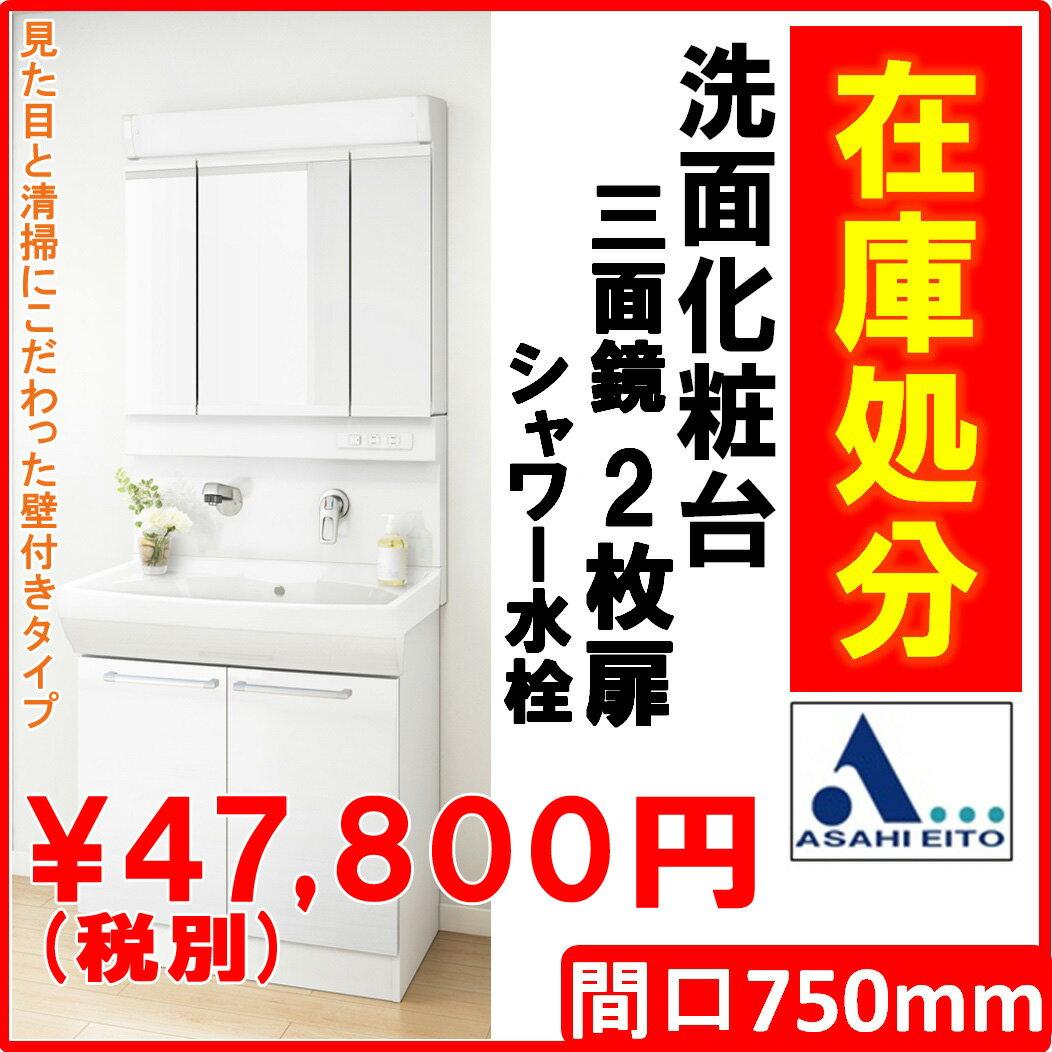 アサヒ衛陶 洗面台 洗面化粧台 シャイニーピュレア 間口750mm 三面鏡 2枚扉 シャワー水栓 一般地仕様/寒冷地仕様 RLTK4780URW+M753AFL2+RMP752AF(W)E 見た目と清掃性にこだわった壁付きタイプ