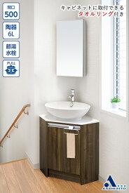 洗面台 アサヒ衛陶 コーナー洗面台 木製一面鏡 洗面化粧台 おしゃれ 台数限定 間口500mm シングルレバー混合栓 タオルリング付き VLM50KC1KIC VLM50CC1KIC 洗面空間が広く使えるコーナー置きの洗面台