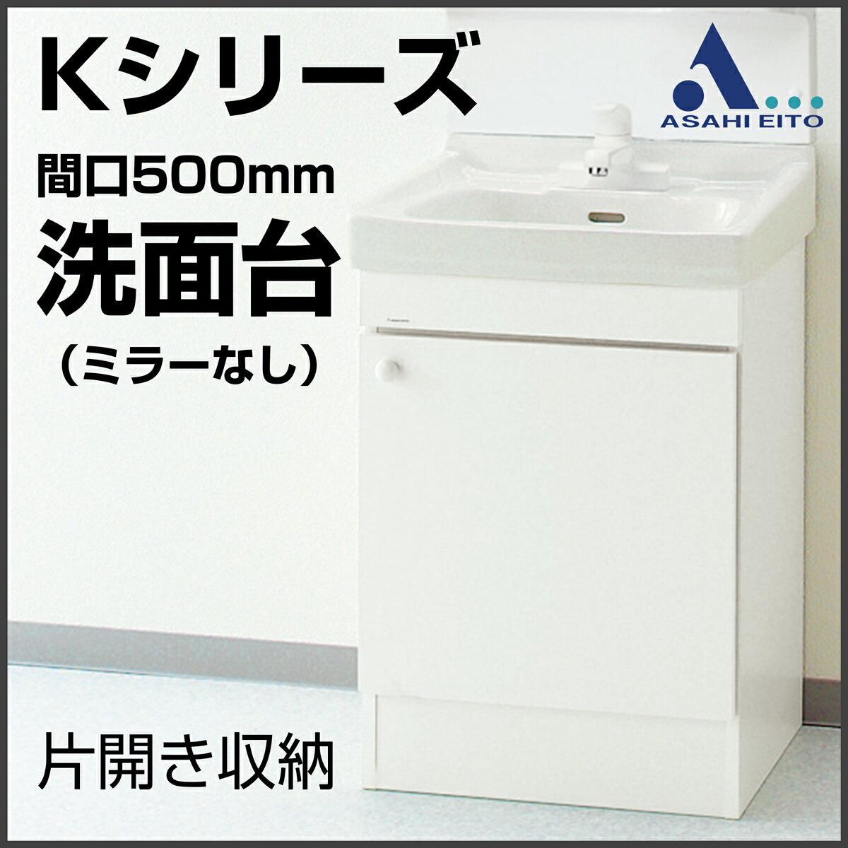 アサヒ衛陶 洗面化粧台 Kシリーズ 間口500mm 鏡なし シングルレバー混合栓 LK501KRFEW10 シンプルデザインで、充実機能をさらにお求めやすく