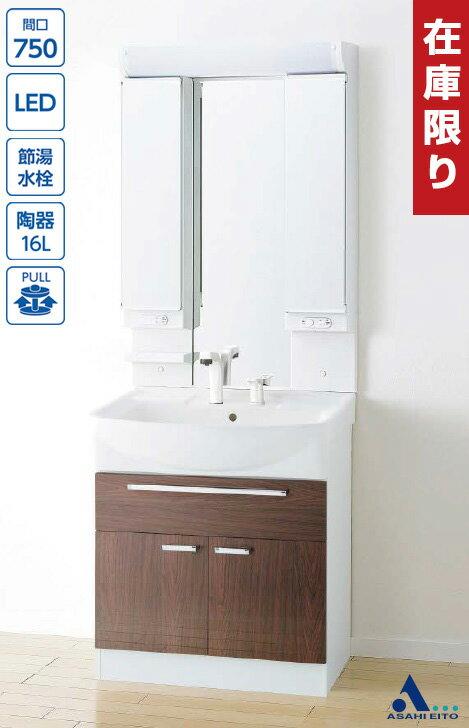 アサヒ衛陶 洗面化粧台 シャイニーカベール 間口750mm 三面鏡 2枚扉 フルスライド引き出し シャワー水栓 SLTK4801KUE3L2H