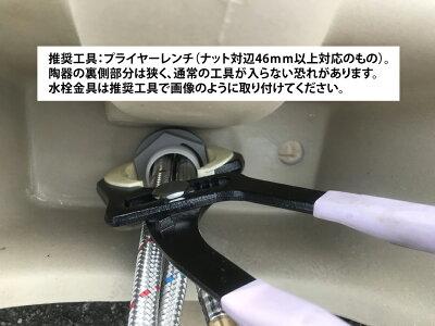 水栓金具取付画像