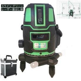 ≪購入特典大容量バッテリ2個付き≫5ライン グリーンレーザー墨出し器 5線6点 高輝度 自動補正 回転レーザー線4方向大矩照射