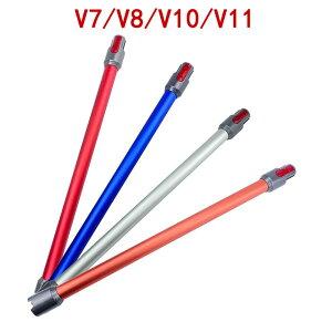 延長パイプ延長パイプ 通電延長レバー 延長 ロングパイプ交換部品 Compatible with Dyson (ダイソン)V7/V8/V10/V11/SV10/SV11/SV12/SV14シリーズ専用