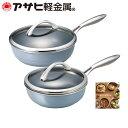 【最新モデル】「オールライト(26cm・22cm)」IH対応 ガス対応 フライパン セット 深型 日本製 キッチン レシピ 父の…