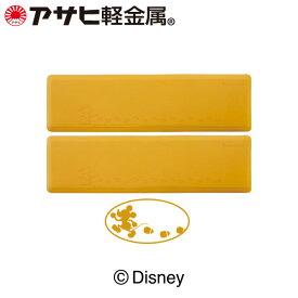 「ドクターマット(L)2枚セット《Disney》柄:ミッキーマウス」ディズニー 厚手 抗菌 撥水 ギフト [アサヒ軽金属公式ショップ]