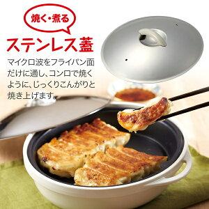 レンジパン(電子レンジ用フライパン)[アサヒ軽金属公式ショップ]