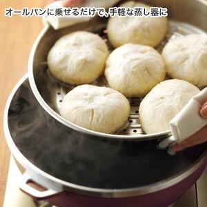 「スチーマー(オールパンシリーズ26cm用)」[アサヒ軽金属公式ショップ]