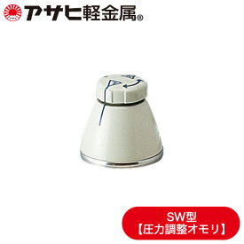 【部品】「圧力調整オモリ(SW型 5.5L/3.0L共通)」(圧力鍋・圧力なべ) [アサヒ軽金属公式ショップ]