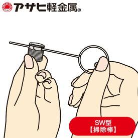 【部品】「掃除棒(SW型 5.5L/3.0L共通)」(圧力鍋・圧力なべ) [アサヒ軽金属公式ショップ]