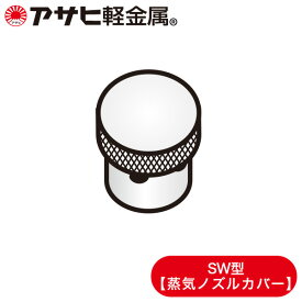 【消耗部品】「蒸気ノズルカバー(SW型 5.5L/3.0L共通)」(圧力鍋・圧力なべ) [アサヒ軽金属公式ショップ]