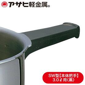 【部品】「本体把手(SW型 3.0L <黒>)」(圧力鍋・圧力なべ) [アサヒ軽金属公式ショップ]