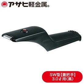 【部品】「蓋把手(SW型 3.0L <黒>)」(圧力鍋・圧力なべ) [アサヒ軽金属公式ショップ]