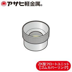 【消耗部品】「フロートユニットのゴムカバーリング(ZK型全サイズ共通)」(圧力鍋・圧力なべ)[アサヒ軽金属公式ショップ]
