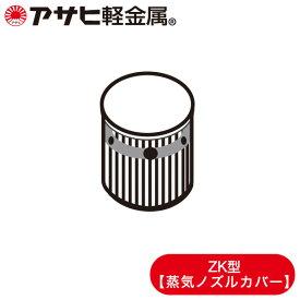 【消耗部品】「蒸気ノズルカバー(ZK型全サイズ共通)」(圧力鍋・圧力なべ)[アサヒ軽金属公式ショップ]