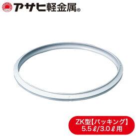 【消耗部品】「パッキング(ZK型 5.5L/3.0L共通)」(圧力鍋・圧力なべ)[アサヒ軽金属公式ショップ]