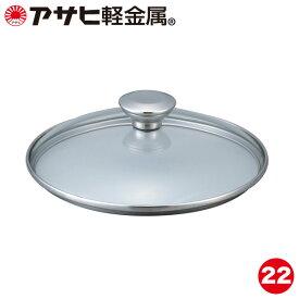 「ガラス蓋(オールパン22cm用)」 カタログ [アサヒ軽金属公式ショップ]