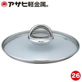 「ガラス蓋(オールパン26cm用)」 カタログ [アサヒ軽金属公式ショップ]