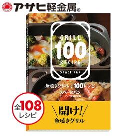 【料理本】「スペースパン・パーフェクトBOOK」(レシピ集) [アサヒ軽金属公式ショップ]