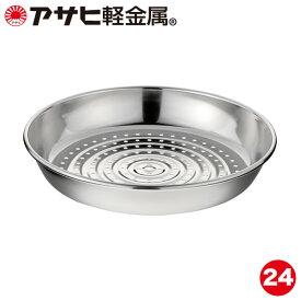 「スチーマー(オールパンシリーズ24cm用)」 カタログ [アサヒ軽金属公式ショップ]