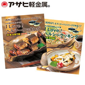 【料理本】「I love!ヘルシークッキングシリーズ(2冊セット)」(レシピ集) [アサヒ軽金属公式ショップ]