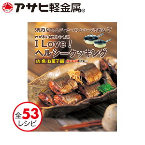 【料理本】「I love!ヘルシークッキング(肉・魚・お菓子)」(レシピ集) [アサヒ軽金属公式ショップ]