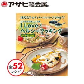 【料理本】「I love!ヘルシークッキング(野菜・穀物)」(レシピ集) [アサヒ軽金属公式ショップ]