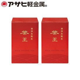 「茶王」(凍頂烏龍茶) 美容 台湾茶 甘み 数量限定 中国茶葉 カタログ 【※軽減税率対応】 [アサヒ軽金属公式ショップ]