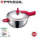 「IHゼロ活力なべ」(圧力鍋・圧力なべ) IH専用 ステンレス 日本製 炊飯 レシピ付き 高級 離乳食 贈り物 カタログ […