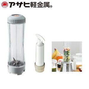 【新製品】「真空ボトルセット(クックリーダー専用)」 ...
